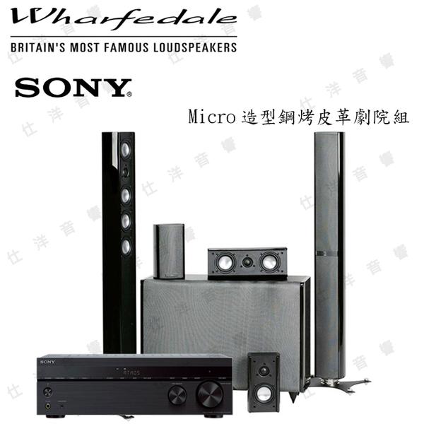 Sony 新力 STR-DH790 + Wharfedale 英國 MICRO 造型鋼烤皮革劇院組【公司貨保固+免運】