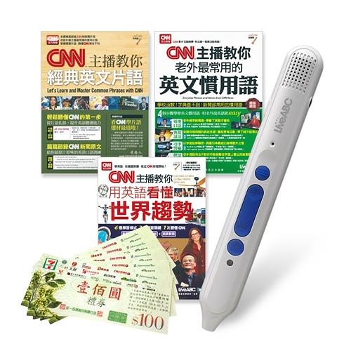 CNN主播教你學英語(全3書)+LiveABC智慧點讀筆16G( Type-C充電版)+ 7-11禮券500元