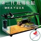 烏龜缸帶曬臺免換水烏龜別墅生態龜缸養龜的專用缸底排魚缸水陸缸 小山好物