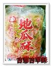 古意古早味 地瓜酥(3000g/量販包)...