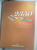 【書寶二手書T1/宗教_JFF】2350 聖經財務管理解密_原價390_台灣冠冕真道理財協會