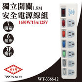 威電 7開6插3P獨立開關安全電源線6尺 (WT-3366-6)