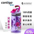 【美國CONTIGO】Freestyle兒童吸管瓶470ml-紫蜻蜓