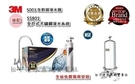 3M SS801全戶式淨水系統 + 3M 淨水器 S003 生飲級淨水器 除鉛配方含全省免費專業安裝