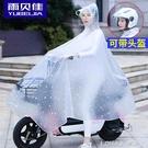 電動電瓶摩托車雨衣長款全身防暴雨單人時尚騎行女款加大加厚雨披 樂活生活館