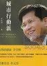 二手書R2YB d2  2014年10月初版《城市行動派》林佳龍  遠景9789