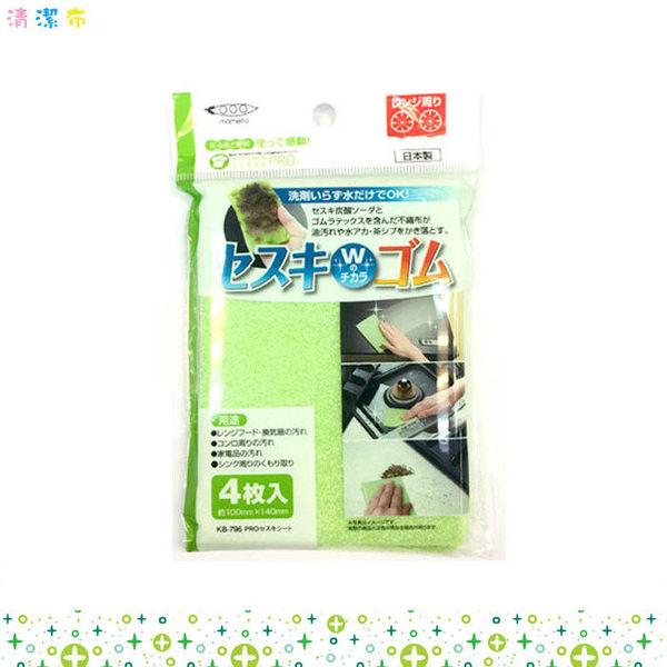 MAMEITA 日本製 倍半碳酸鈉添加清潔布 專用布 廚房浴室清潔布 1包4入 日本進口正版 479677