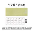 【FANTECH 電競鍵盤中文貼紙】高品質 注音 倉頡 PC 筆電 鍵盤 貼紙 適用於通用規格電競鍵盤