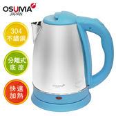 出清下殺★ OSUMA ★  1.8L日式不鏽鋼快煮壺 HY-631