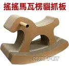 ◆MIX米克斯◆搖搖木馬瓦楞貓抓板(大型厚實瓦楞紙板)、結構扎實、耐用少屑