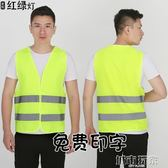 反光背心 紅綠燈 反光背心馬甲反光衣環衛施工人黃熒光服交通駕駛員安全服 雙11