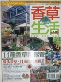 【書寶二手書T7/園藝_EAF】美人書誌特刊-香草生活_2002/8/15