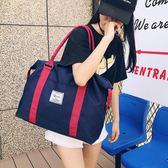 韓版旅行包男女手提大容量健身包單肩包行李包登機包斜跨包潮