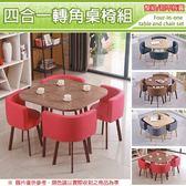 【C.L居家生活館】Y203-3 四合一轉角圓桌椅(仿胡桃木色/桃紅色皮)整組/恕不拆賣
