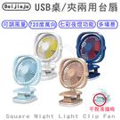 marsfun火星樂 USB充電 夾子風扇 七彩變換夜燈 720度萬向旋轉 大風量 可立可夾 防脫落 嬰兒車適用