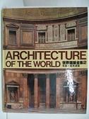 【書寶二手書T4/建築_FGF】世界建築全集(2)希臘羅馬建築_民73