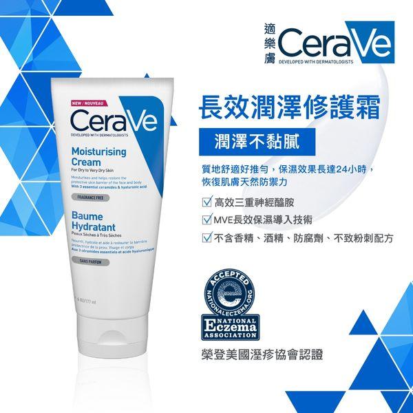 CeraVe長效潤澤修護霜177ml
