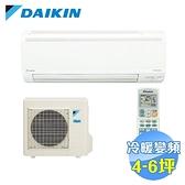 大金 DAIKIN 大關系列冷暖變頻一對一分離式冷氣 RXV28SVLT / FTXV28SVLT