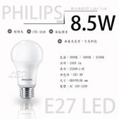 PHILIPS 飛利浦 E27 超極光 LED燈泡 8.5W【數位燈城 LED-Light-Link】適用各種E27燈具