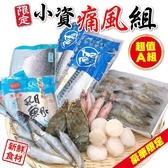 【海肉管家】小資海鮮痛風A組