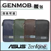 ●GENMOB 腰包/腰掛/錢包/收納包/ASUS ZenFone C ZC451CG/A400CG/A450CG/A500CG/A502CG/A600CG