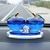 汽車香水座擺件飾品空瓶創意水晶車載香水座式除異味車內車里蘋果