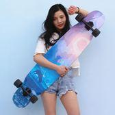 長板舞板滑板男女生成人滑板dancing公路刷街雙翹板抖音    泡芙女孩輕時尚igo