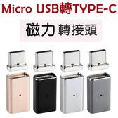 新款 micro usb 轉 TYPE-C 磁吸轉接頭 安卓 typec 磁吸 充電 轉接 防塵 磁吸充電 轉接頭 磁力 BOXOPEN