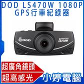 【免運+3期零利率】全新 DOD LS470W GPS 1080P 測速照相警示 ISO 高畫質行車記錄器