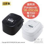 日本代購 Panasonic 國際牌 SR-VSX108 壓力IH電子鍋 電鍋 水蒸氣 6人份 日本製 黑/白