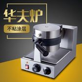 鬆餅機 220V 旋轉華夫爐華夫餅機商用電熱格子餅奶茶咖啡連鎖松餅機 JD 玩趣3C
