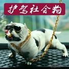 車內飾品擺件惡霸犬個性創意汽車內飾轎車中控台裝飾高檔車載用品 街頭布衣