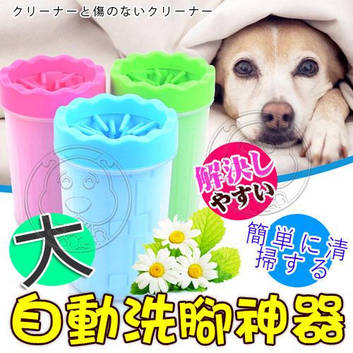 【培菓幸福寵物專營店】dyy》犬貓寵物足部清潔自動洗腳神器-大號