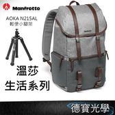 Manfrotto MB LF-WN-BP 溫莎生活 雙肩後背包 AOKA N215AL 輕便三腳架 套組 總代理公司貨 相機包 送抽獎券