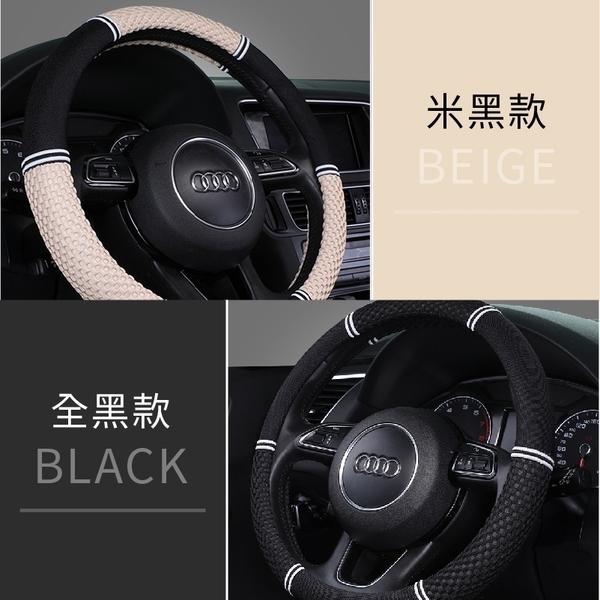 《防滑吸汗!握感舒適》 汽車方向盤套 Toyota Honda BMW 汽車通用 方向盤套