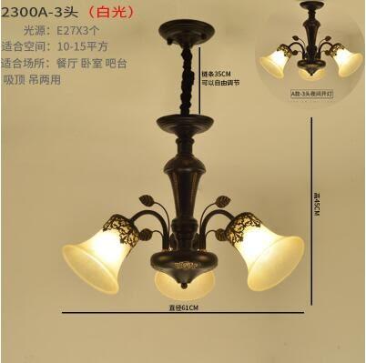 美術燈 現代簡歐臥室餐廳美式燈水晶複古鐵藝歐式燈飾燈具-不含光源(2300A-3頭)
