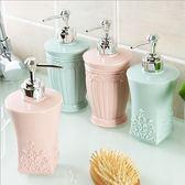 【年終】大促 歐式雕花沐浴露分裝瓶洗手液瓶子家用洗發水空瓶按壓瓶乳液空瓶