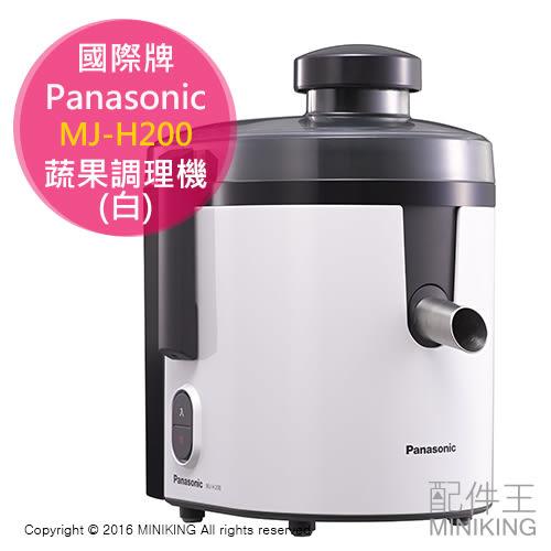 【配件王】日本代購 Panasonic 國際牌 MJ-H200 白 蔬果調理機 果汁機 榨汁