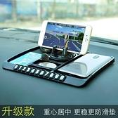 車用手機防滑墊車載置物墊360旋轉導航儀支架儀表台墊子汽車用品