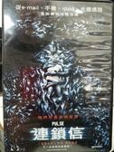 挖寶二手片-B58-正版DVD-電影【連鎖信1】-驚聲尖叫導演(直購價)