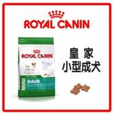 【法國皇家】小型成犬 PR27 2kg*2包組(A011B06-1)