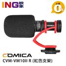 【6期0利率】COMICA CVM-VM10II 第二代 超心型指向性 迷你麥克風 單眼、手機、運動相機通用 減震