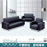 《固的家具GOOD》175-1-AK 868型沙發/整組1+2+3/黑色【雙北市含搬運組裝】