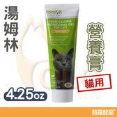 湯姆林貓用營養膏 4.25oz【寶羅寵品】