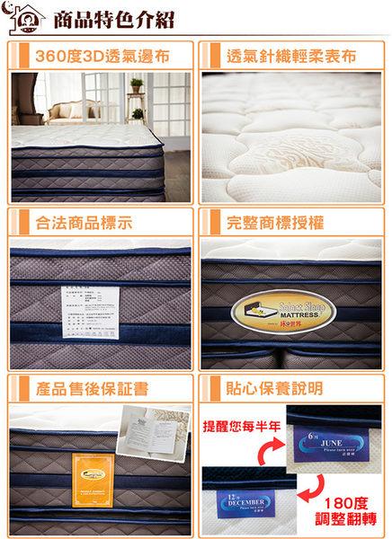 床的世界 美國首品名床摯愛Love加寬加大三線獨立筒床墊