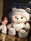 玩偶熊 毛絨玩具抱抱熊布娃娃玩偶大熊貓泰迪熊生日禮物女孩元旦TW【快速出貨八折鉅惠】