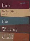 書Join the Writing Club 英文作文示範