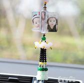 汽車掛件吊墜車載高檔後視鏡內飾照片訂製水晶diy創意平安男女士   麥琪精品屋