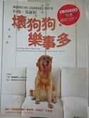 【書寶二手書T4/勵志_H68】壞狗狗樂事多_約翰.葛羅根 , 高子梅