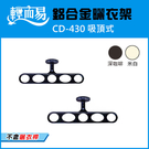 《CD-430》吸頂式鋁合金曬衣架-L430mm(不含桿)